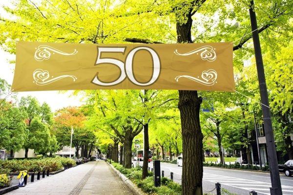 FOLAT 21492 - Geburtstag & Party - Banner Jahrestag 50